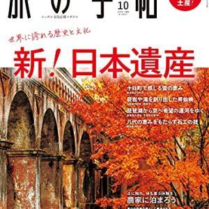 【夢中図書館】旅の手帖「新!日本遺産」ニッポンの魅力を再発見するストーリー
