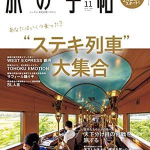 【夢中図書館】乗って楽しい列車も天下分け目の合戦も「旅の手帖」に大集合!
