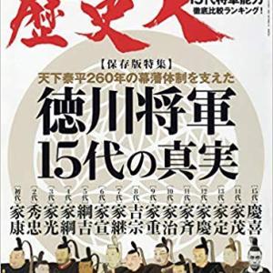 【入荷情報!読書館】徳川幕府260年、最強の将軍は誰だ?歴史人「徳川将軍15代の真実」