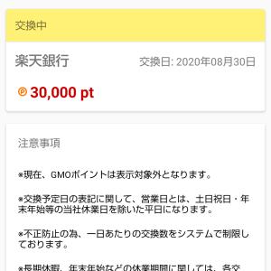 ポイントタウン 30,000ポイント交換しました!!
