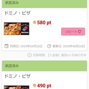 ドミノピザも ポイントタウン経由で 注文すれば ポイント貰えます!楽天ペイでさらにお得に!