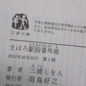 三浦しをんさん まほろ駅前番外編 を読みました。
