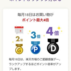 18日は楽天市場の日!最大4倍!