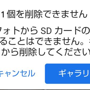 ファイル1個を削除できません GoogleフォトからSDカードのファイルを削除することはできません。 ギャラリーアプリから削除してください。