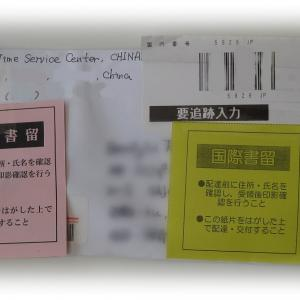 なごやんのBCL史(番外㉚)中国の標準時報局