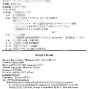 なごやんのBCL史(番外㊳)日本語放送復活