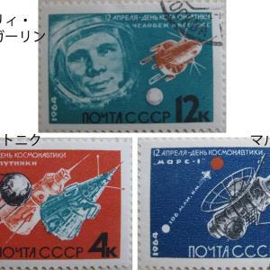 国際有人宇宙飛行の日