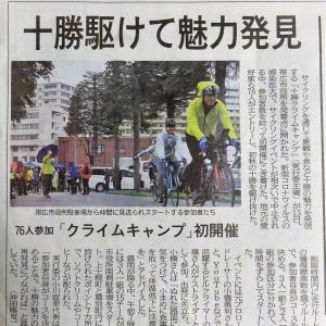 with coronaでチャレンジ・ザ・サイクルイベント 十勝から