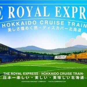 ザ・ロイヤルエクスプレス北海道の旅 最終便