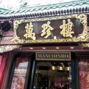 今日は中華街でご馳走ランチ