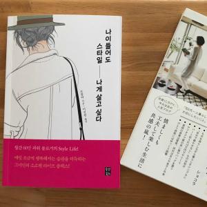 韓国版の翻訳本と読了「東京湾景」
