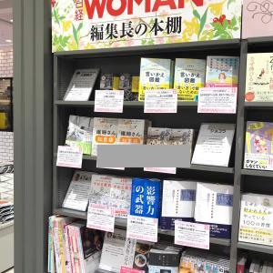 有隣堂「日経WOMAN編集長の本棚」