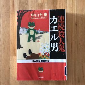 読了「連続殺人鬼カエル男」