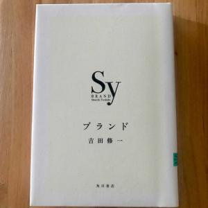 読了 「SYブランド」と図書館