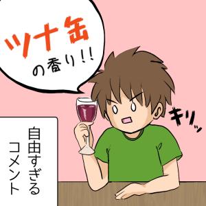 ワインエキスパートを受験中です。
