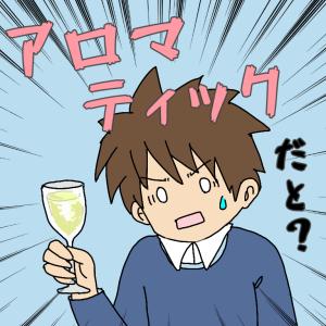 ワインエキスパート2次試験再び part3