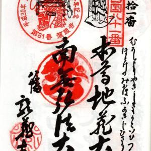 巨渕山 龍蔵寺