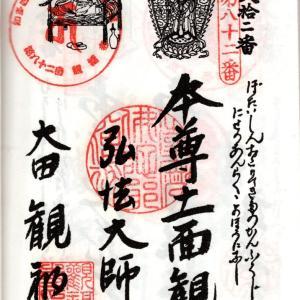雨尾山 観福寺