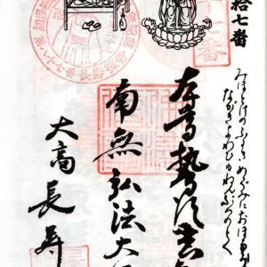 鷲頭山 長寿寺