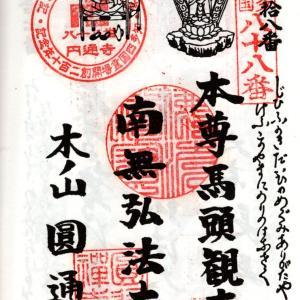 瑞木山 圓通寺