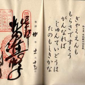醍醐山 醍醐寺