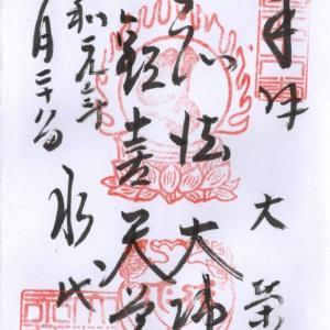 大榮山 金剛神院 永代寺