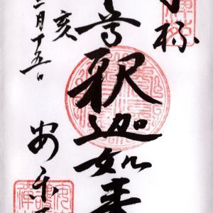 崇福山 安楽寺