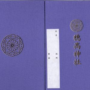 朱印帳 213 冊目