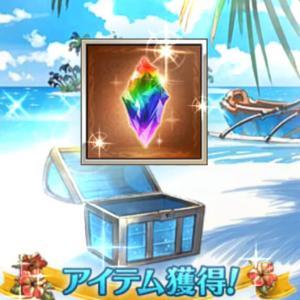 【グラブル】 今夏のご理解300連のタイミング 今からどれだけ宝晶石とチケットを稼げるか?