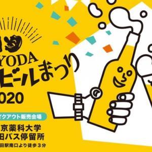 TOYODAクラフトビールまつり2020はコロナで事前登録制に