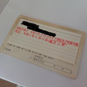 運転免許証の更新延期手続きを郵送で終えました