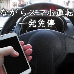 【ながらスマホ】で車を運転すると一発免停【2019年12月1日に施工予定】