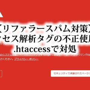 【リファラースパム対策】アクセス解析タグの不正使用を.htaccessで対処