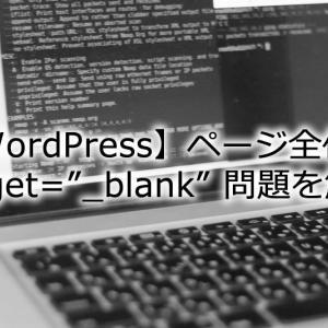 "【WordPress】ページ全体のtarget=""_blank"" の問題を解決 function.phpに追記載するだけ【ただし自己責任で】"