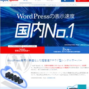 wpX Speedサーバー使ってみたけどWordPress簡単移行が失敗しまくる