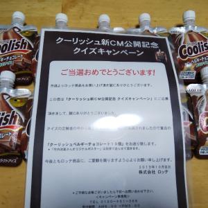★懸賞当選★クーリッシュ新CM公開記念 クイズキャンペーン当選