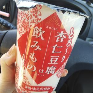 ファミマの杏仁豆腐は飲みものですが贅沢過ぎる!