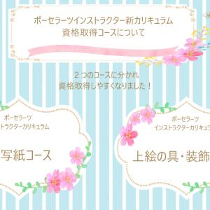 【募集】ポーセラーツインストラクターコース・新カリキュラム