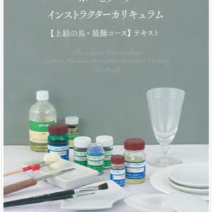 【ポーセラーツ】インストラクター新カリキュラム②・上絵の具・装飾コース