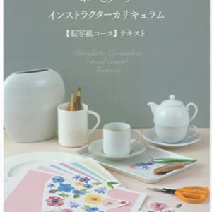 【ポーセラーツ】インストラクター新カリキュラム①・転写紙コース
