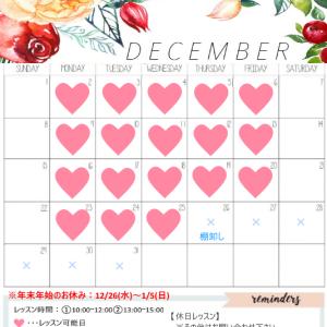【12月のレッスンスケジュール&年末年始のお休みのお知らせ】随時更新