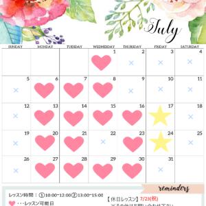 【7月レッスンスケジュール】休日レッスンあり(随時更新)