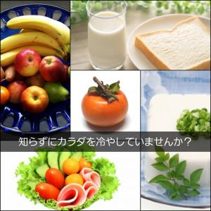 【告知】冷え・むくみ症のあなたと「相性の良い食べ物・悪い食べ物」がわかる薬膳講座