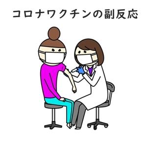 コロナワクチン接種2回目嫁子編