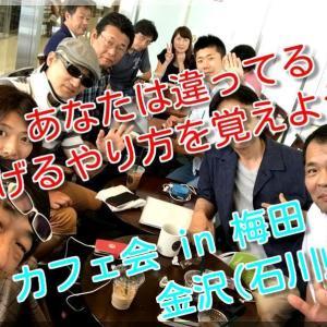 金沢(石川県)カフェ会開催しまーす