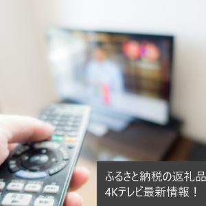 ふるさと納税返礼品でもらえる4Kテレビ最新情報!