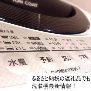 ふるさと納税返礼品でもらえる洗濯機最新情報