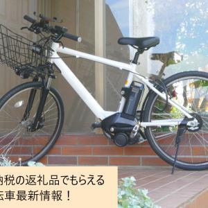 【2019年12月版】ふるさと納税返礼品でもらえる電動自転車最新情報