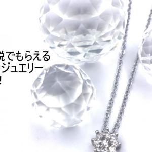ふるさと納税でもらえるダイヤモンドジュエリーの返礼品最新情報!