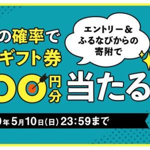 【ふるなび】Amazonギフト券3,000円分がもらえるキャンペーン開催中!